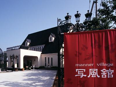 [米原市]マナーヴィレッジ写風館